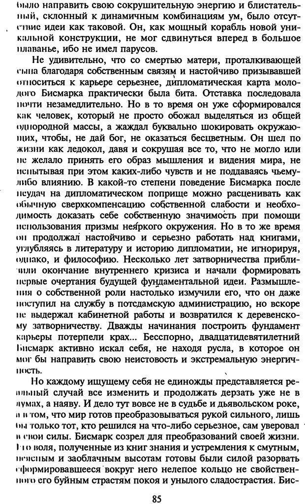 DJVU. Стратегии гениальных мужчин. Бадрак В. В. Страница 83. Читать онлайн