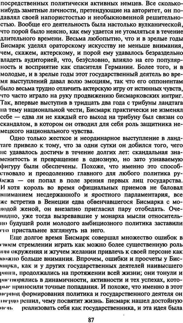 DJVU. Стратегии гениальных мужчин. Бадрак В. В. Страница 85. Читать онлайн