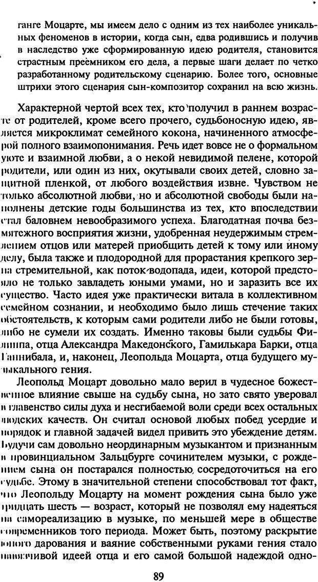 DJVU. Стратегии гениальных мужчин. Бадрак В. В. Страница 87. Читать онлайн