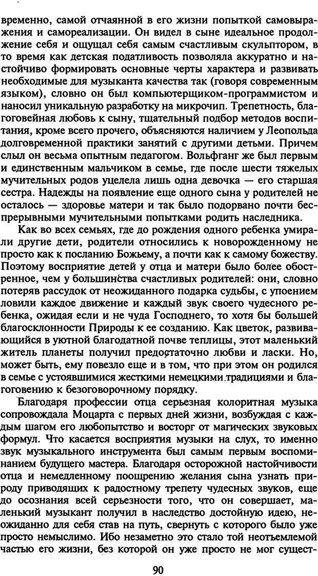 DJVU. Стратегии гениальных мужчин. Бадрак В. В. Страница 88. Читать онлайн