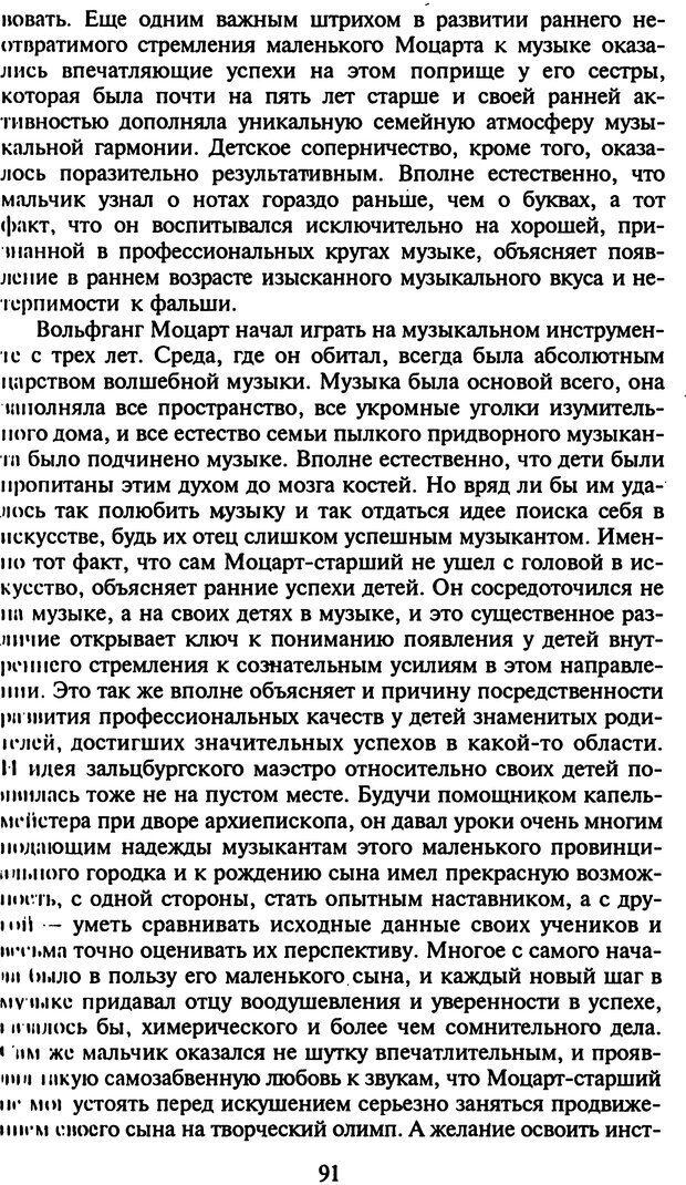 DJVU. Стратегии гениальных мужчин. Бадрак В. В. Страница 89. Читать онлайн