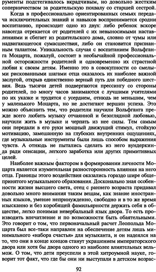 DJVU. Стратегии гениальных мужчин. Бадрак В. В. Страница 90. Читать онлайн