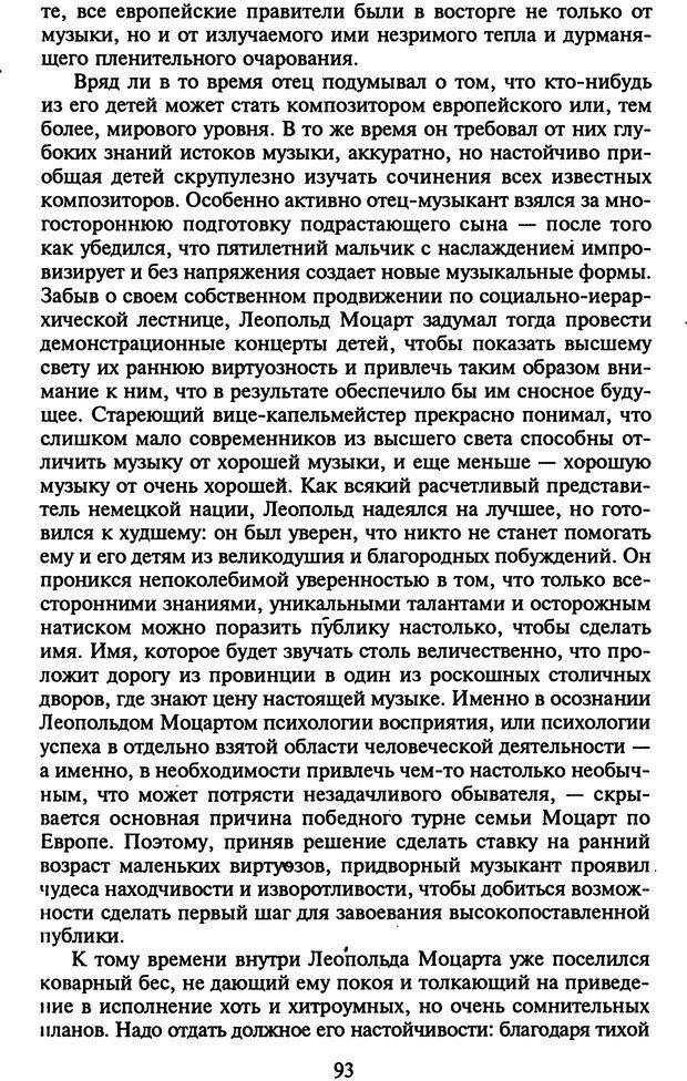 DJVU. Стратегии гениальных мужчин. Бадрак В. В. Страница 91. Читать онлайн