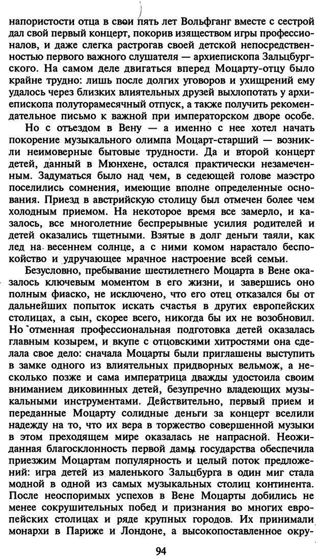 DJVU. Стратегии гениальных мужчин. Бадрак В. В. Страница 92. Читать онлайн