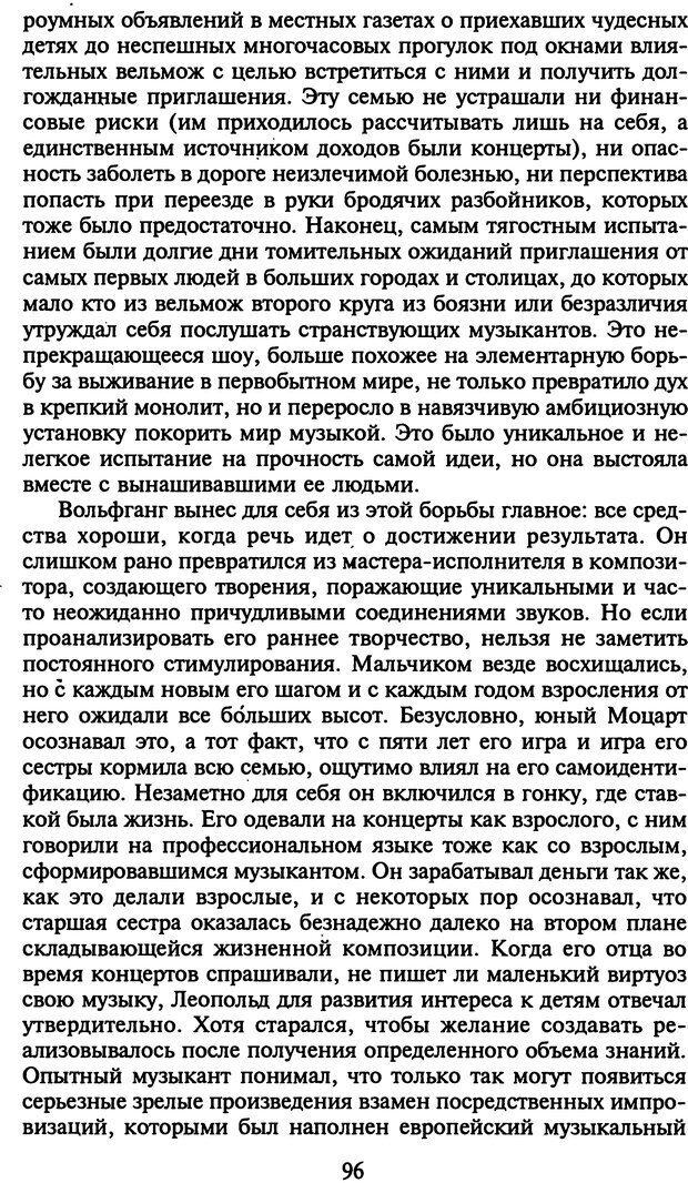 DJVU. Стратегии гениальных мужчин. Бадрак В. В. Страница 94. Читать онлайн