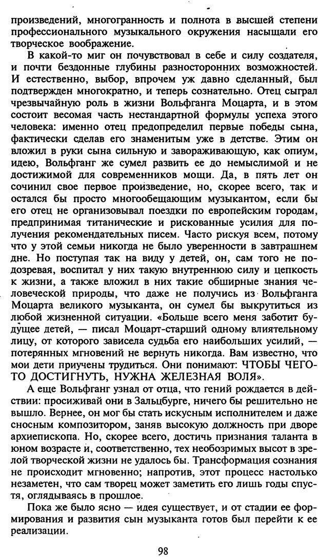 DJVU. Стратегии гениальных мужчин. Бадрак В. В. Страница 96. Читать онлайн