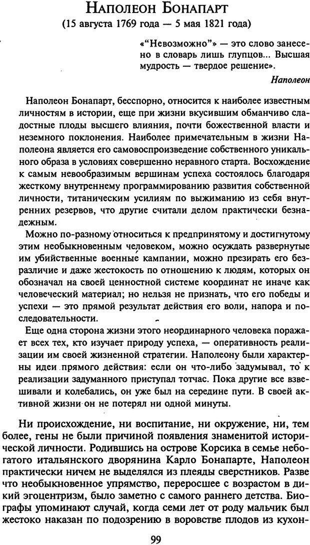 DJVU. Стратегии гениальных мужчин. Бадрак В. В. Страница 97. Читать онлайн