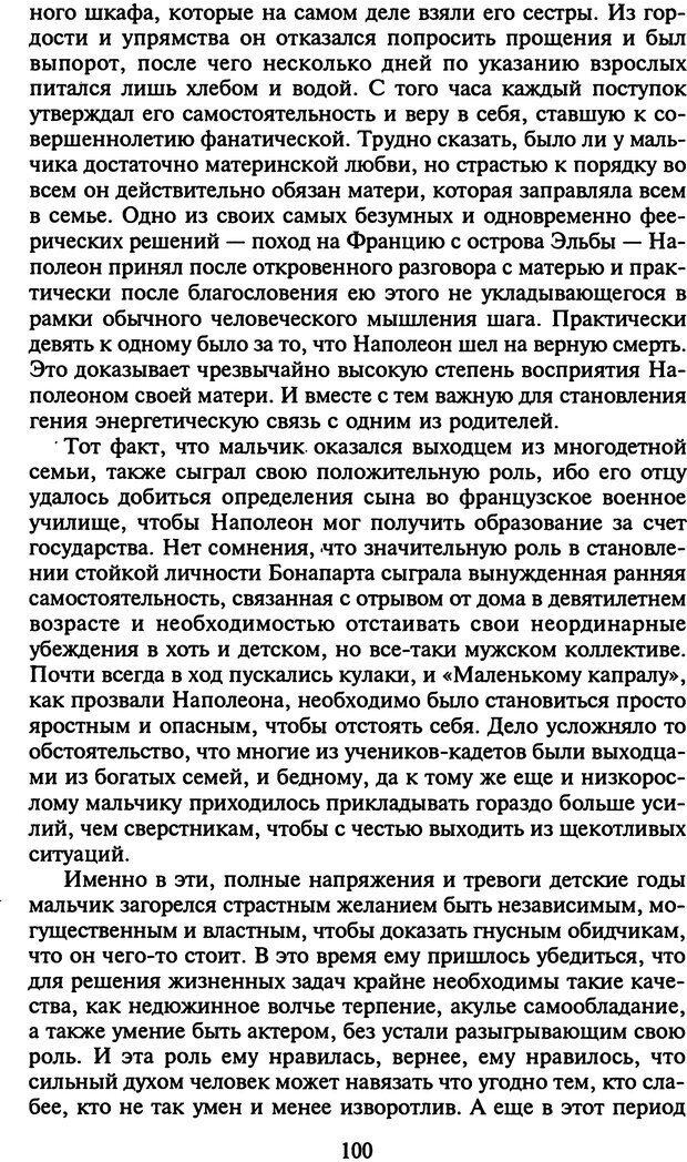 DJVU. Стратегии гениальных мужчин. Бадрак В. В. Страница 98. Читать онлайн