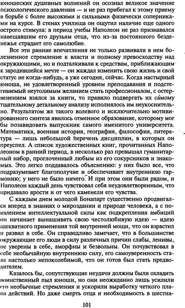 DJVU. Стратегии гениальных мужчин. Бадрак В. В. Страница 99. Читать онлайн