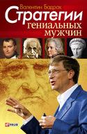 Стратегии гениальных мужчин, Бадрак Валентин