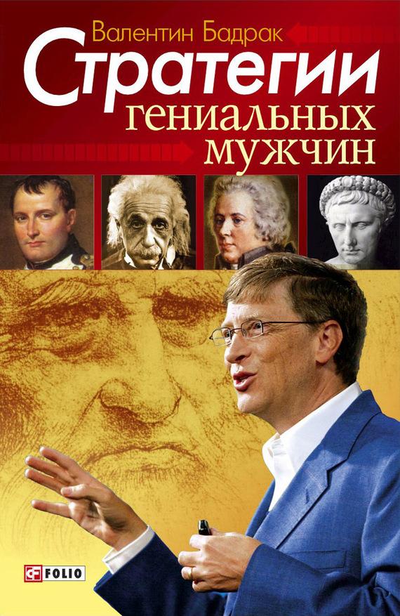 """Обложка книги """"Стратегии гениальных мужчин"""""""