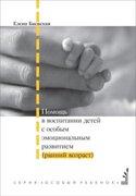 Помощь в воспитании детей с особым эмоциональным развитием (ранний возраст), Баенская Елена