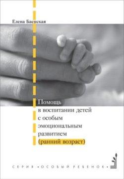 """Обложка книги """"Помощь в воспитании детей с особым эмоциональным развитием (ранний возраст)"""""""