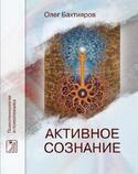 Активное сознание, Бахтияров Олег