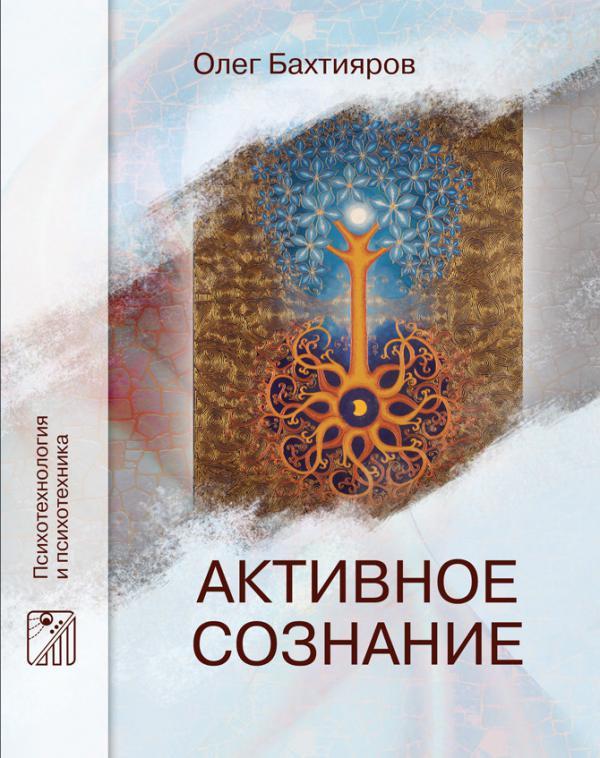 Активное сознание скачать бизнес-книгу олега бахтиярова: скачать.