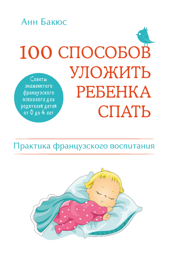 """Обложка книги """"100 способов уложить ребенка спать. Эффективные советы французского психолога"""""""
