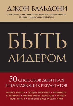 """Обложка книги """"Быть лидером. 50 способов добиться впечатляющих результатов"""""""