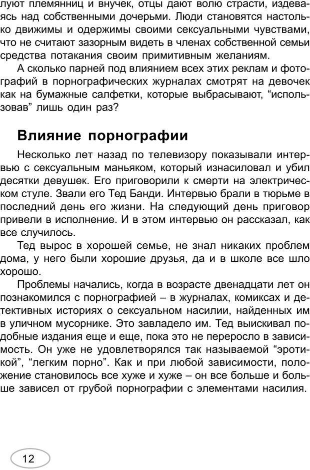 PDF. Большая разница. Барсен Д. Страница 10. Читать онлайн