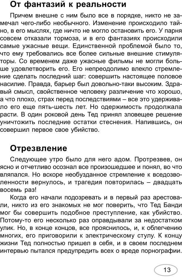 PDF. Большая разница. Барсен Д. Страница 11. Читать онлайн