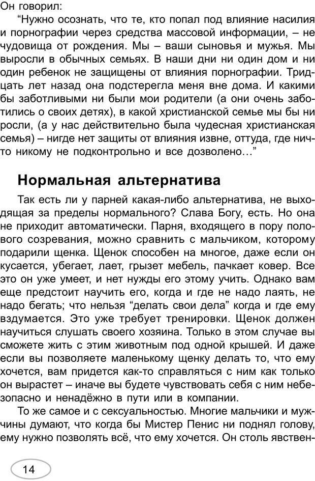 PDF. Большая разница. Барсен Д. Страница 12. Читать онлайн