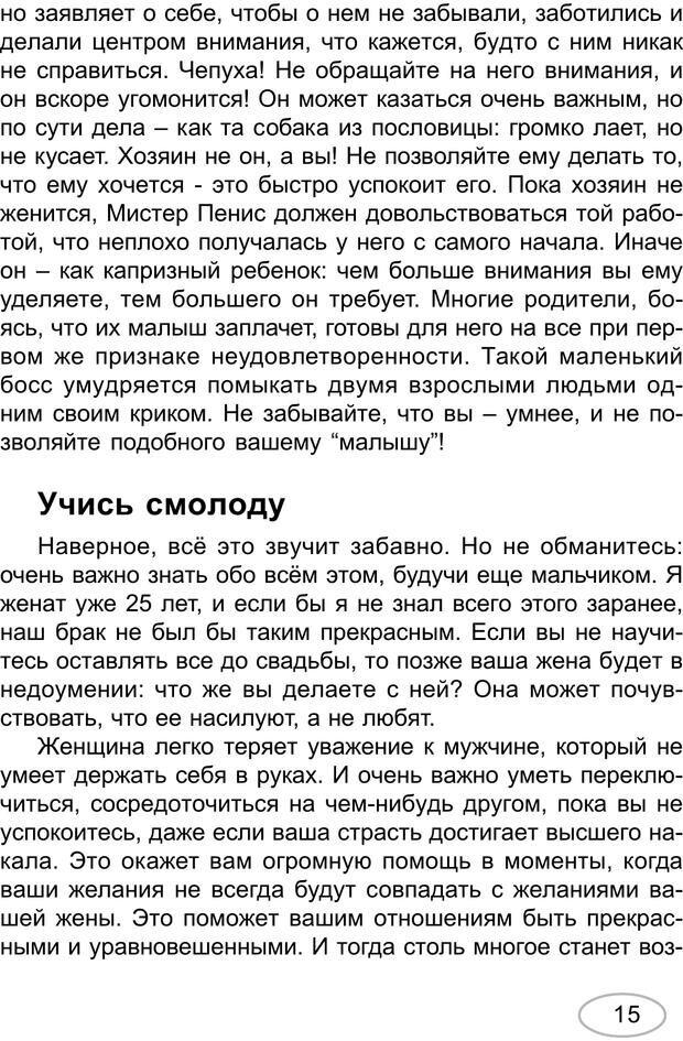 PDF. Большая разница. Барсен Д. Страница 13. Читать онлайн