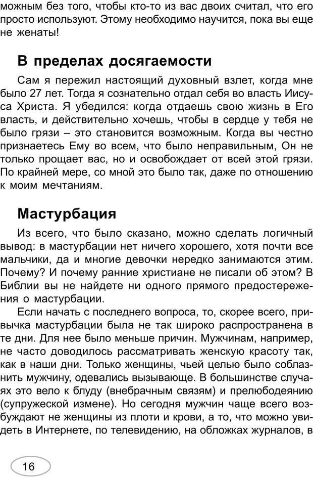 PDF. Большая разница. Барсен Д. Страница 14. Читать онлайн