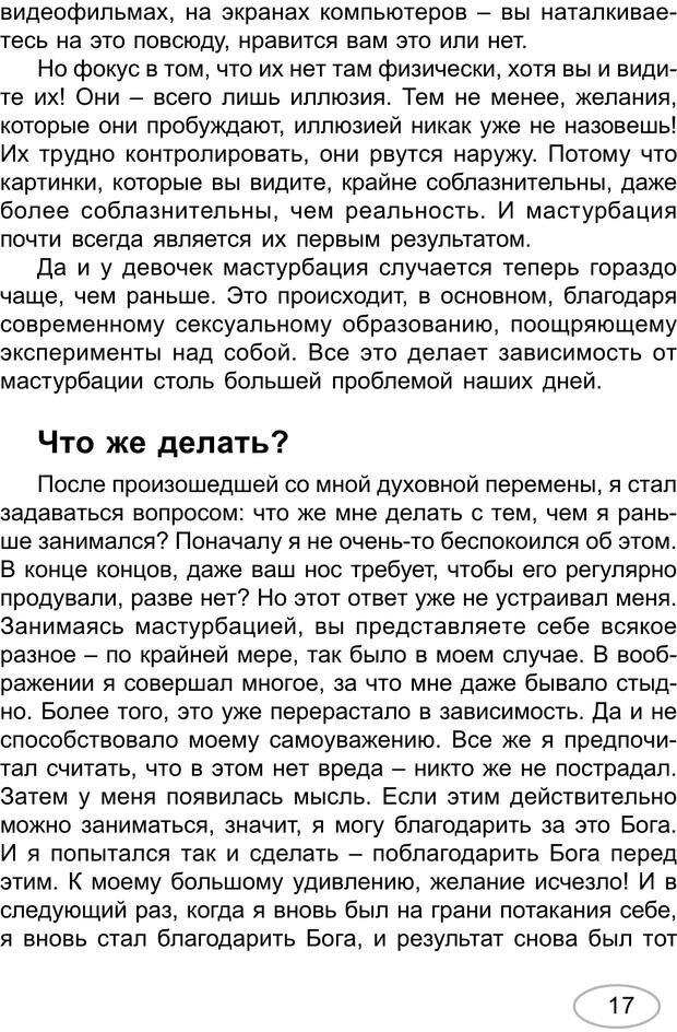PDF. Большая разница. Барсен Д. Страница 15. Читать онлайн