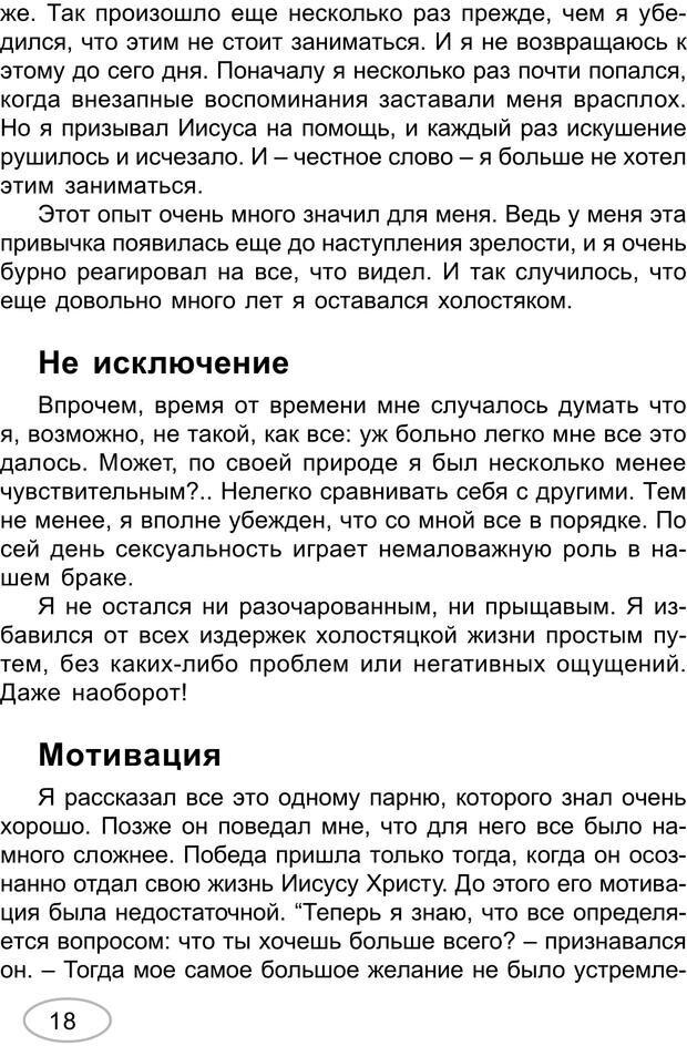 PDF. Большая разница. Барсен Д. Страница 16. Читать онлайн