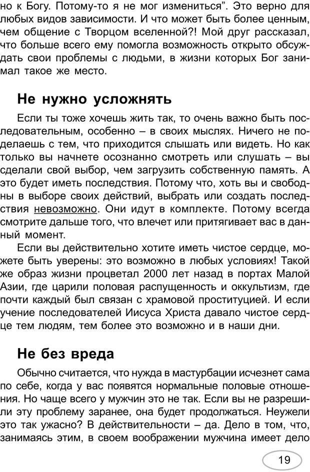 PDF. Большая разница. Барсен Д. Страница 17. Читать онлайн