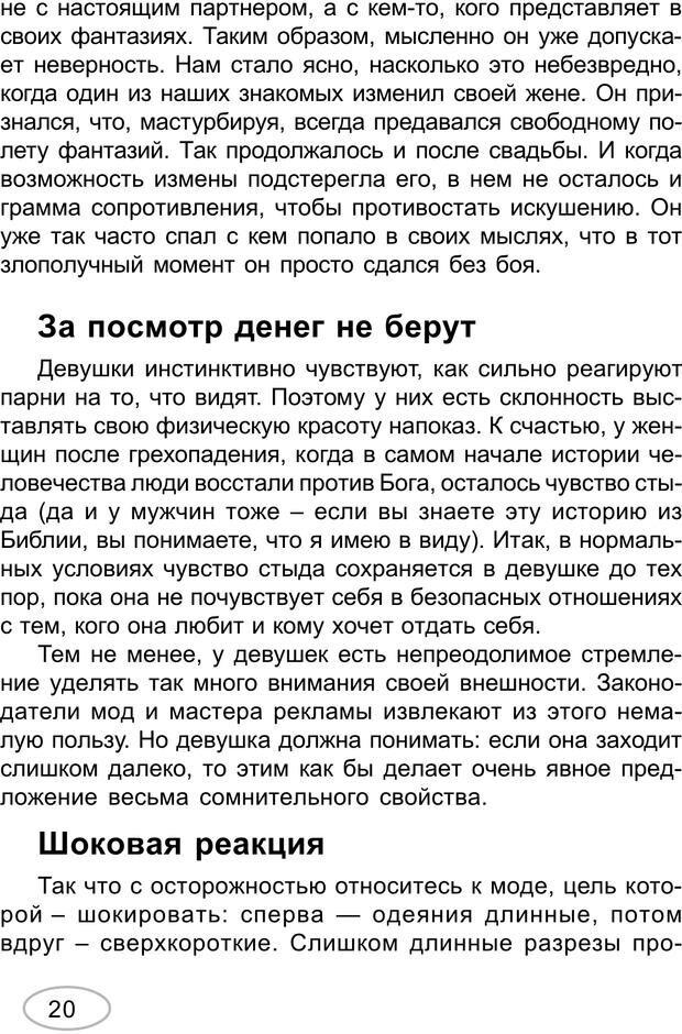 PDF. Большая разница. Барсен Д. Страница 18. Читать онлайн