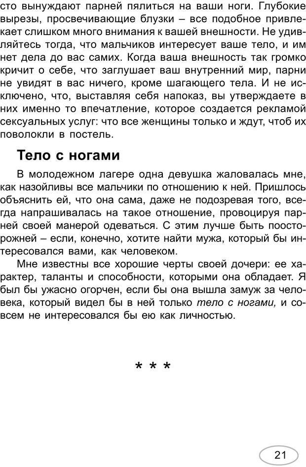 PDF. Большая разница. Барсен Д. Страница 19. Читать онлайн