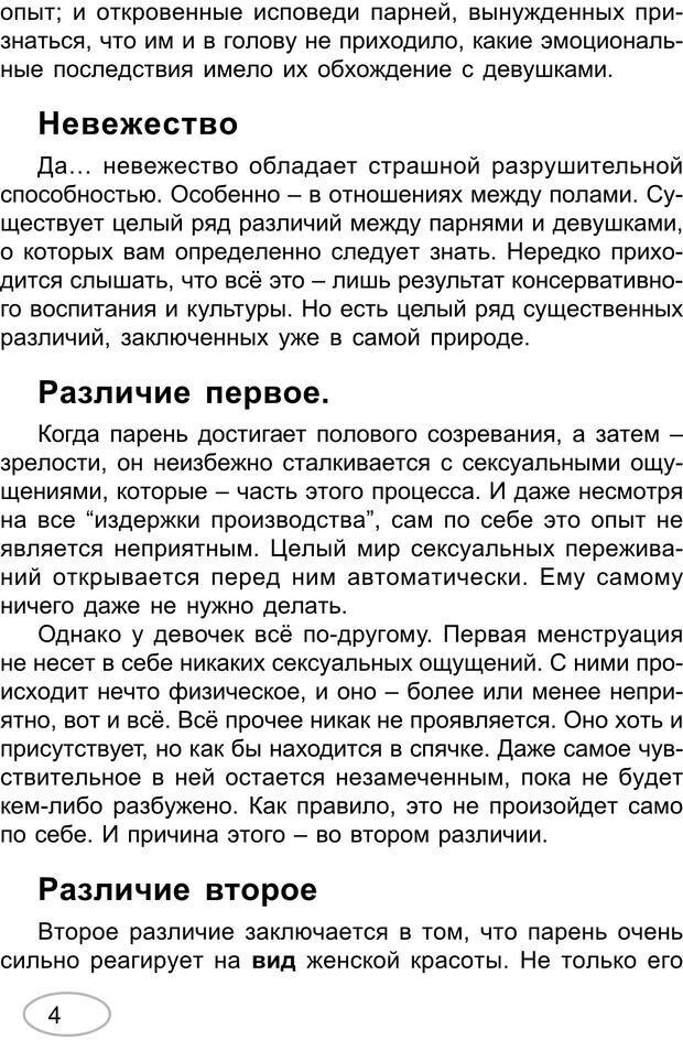 PDF. Большая разница. Барсен Д. Страница 2. Читать онлайн