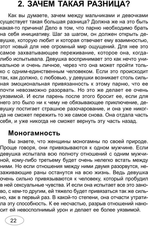 PDF. Большая разница. Барсен Д. Страница 20. Читать онлайн