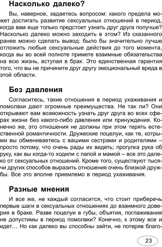 PDF. Большая разница. Барсен Д. Страница 21. Читать онлайн