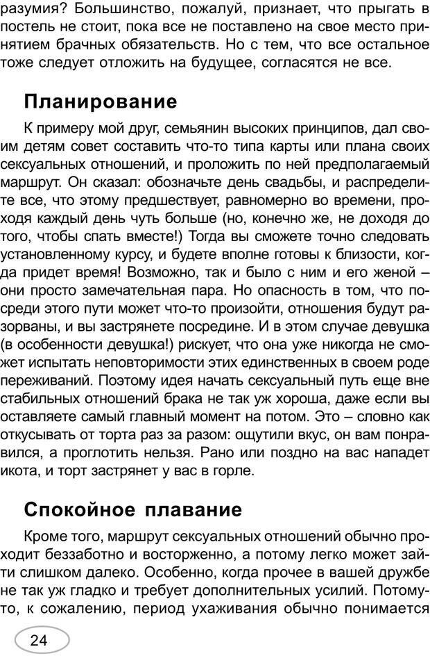 PDF. Большая разница. Барсен Д. Страница 22. Читать онлайн