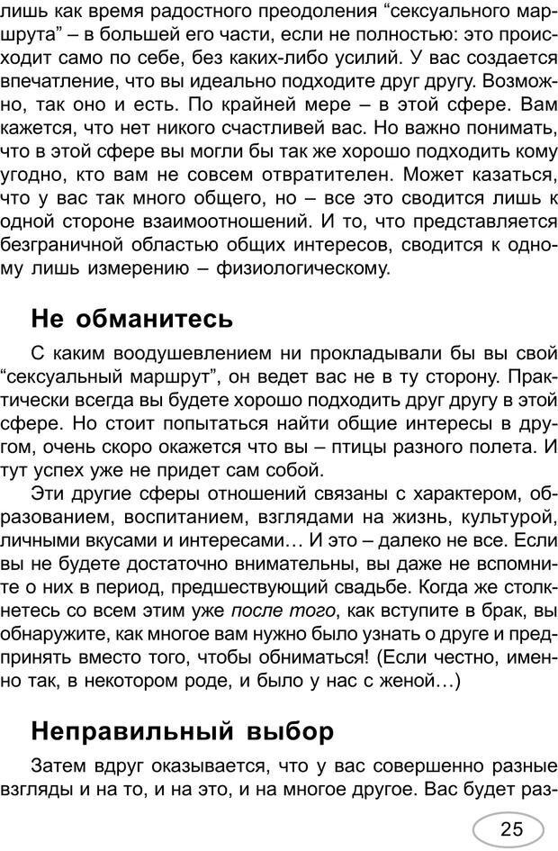 PDF. Большая разница. Барсен Д. Страница 23. Читать онлайн
