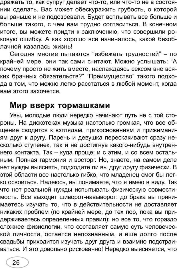 PDF. Большая разница. Барсен Д. Страница 24. Читать онлайн