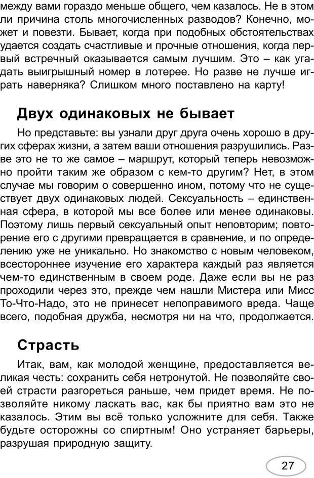 PDF. Большая разница. Барсен Д. Страница 25. Читать онлайн