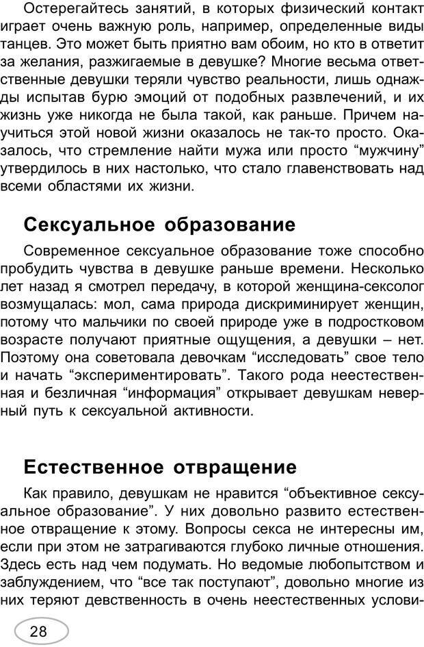 PDF. Большая разница. Барсен Д. Страница 26. Читать онлайн