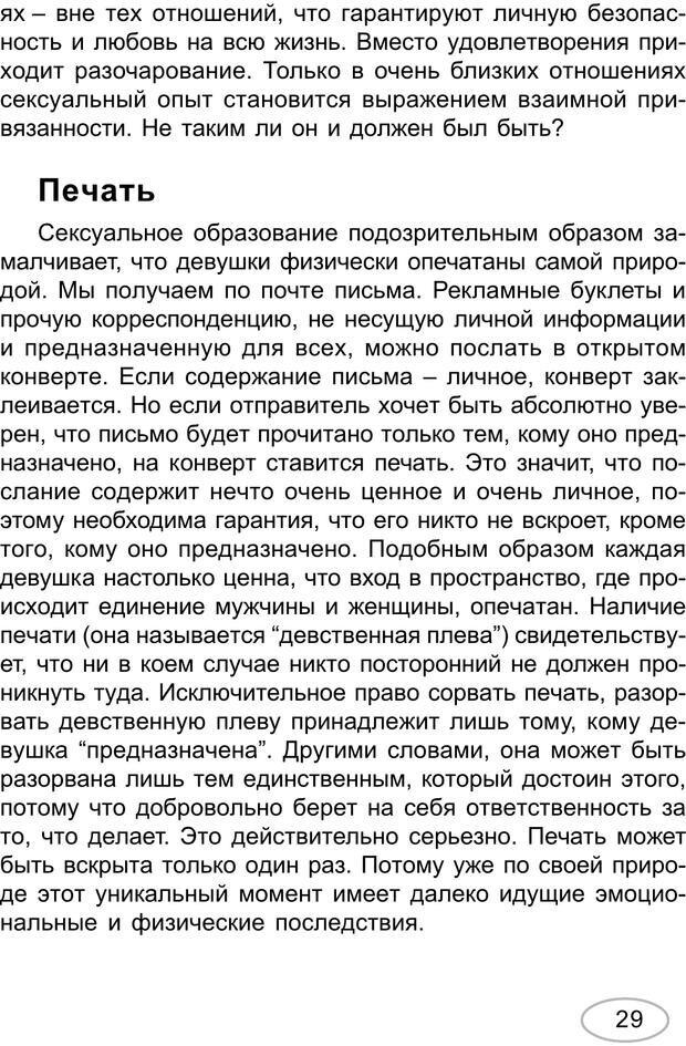 PDF. Большая разница. Барсен Д. Страница 27. Читать онлайн