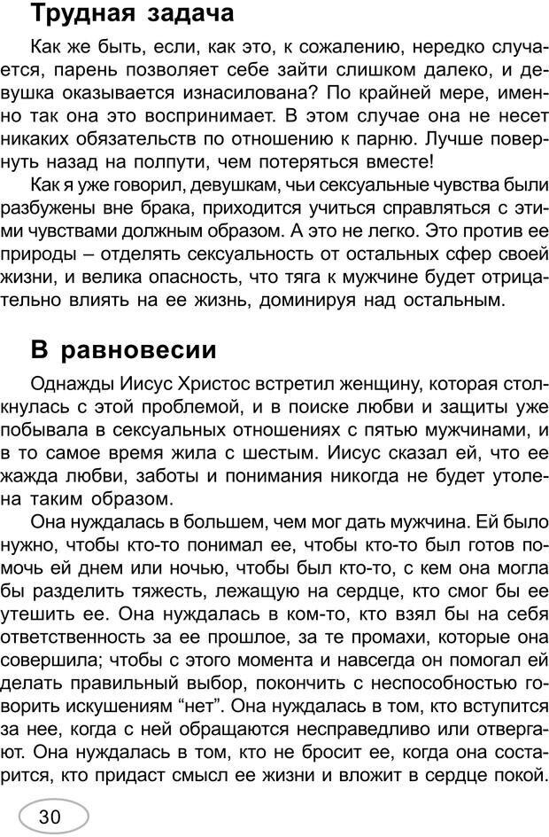 PDF. Большая разница. Барсен Д. Страница 28. Читать онлайн