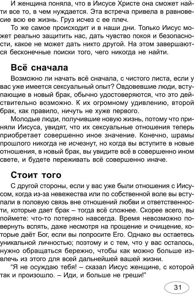 PDF. Большая разница. Барсен Д. Страница 29. Читать онлайн