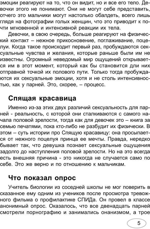 PDF. Большая разница. Барсен Д. Страница 3. Читать онлайн
