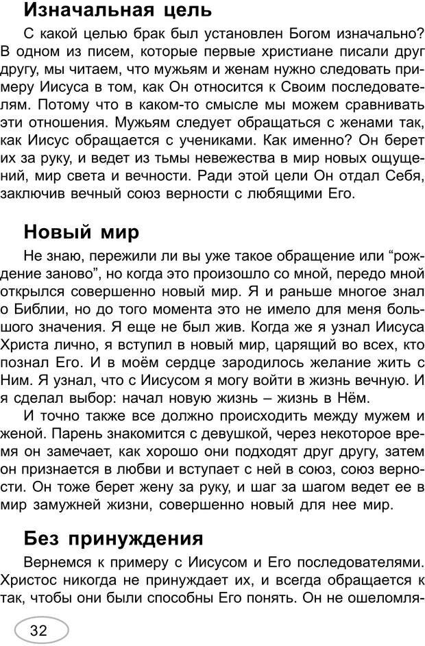 PDF. Большая разница. Барсен Д. Страница 30. Читать онлайн