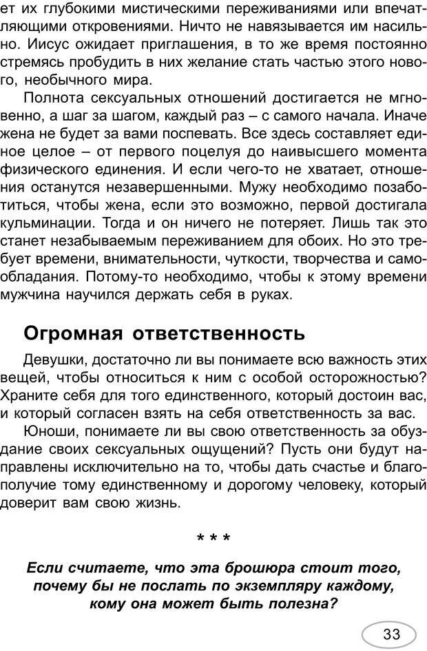 PDF. Большая разница. Барсен Д. Страница 31. Читать онлайн