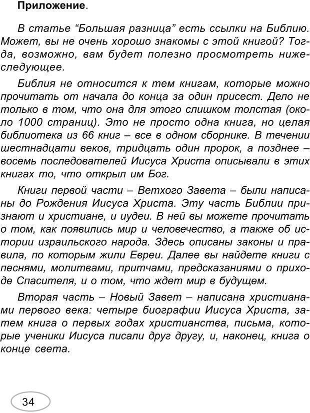 PDF. Большая разница. Барсен Д. Страница 32. Читать онлайн