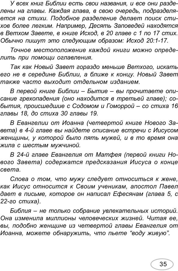PDF. Большая разница. Барсен Д. Страница 33. Читать онлайн