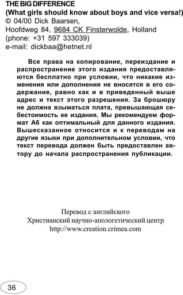 PDF. Большая разница. Барсен Д. Страница 34. Читать онлайн