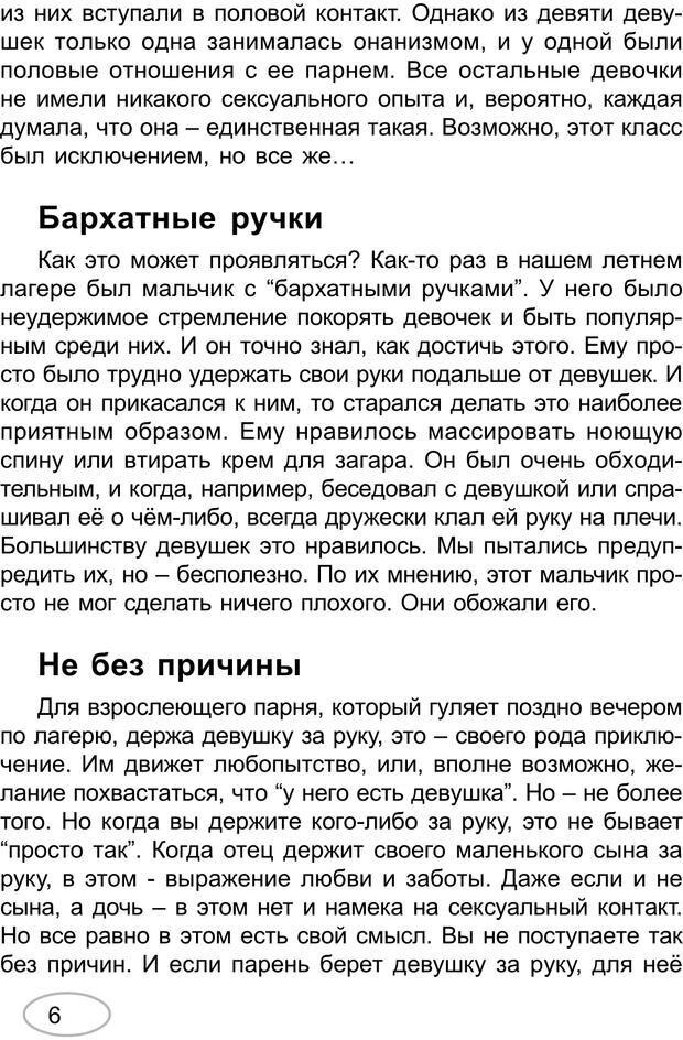 PDF. Большая разница. Барсен Д. Страница 4. Читать онлайн