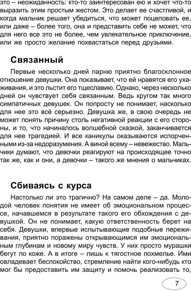 PDF. Большая разница. Барсен Д. Страница 5. Читать онлайн
